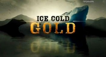 Золото льдов / Ice Cold Gold 3 сезон 10 серия (2015)