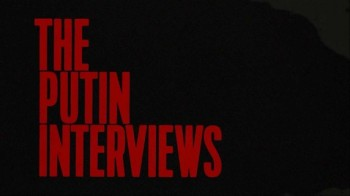 Интервью с Путиным 2 серия / The Putin Interviews (2017)